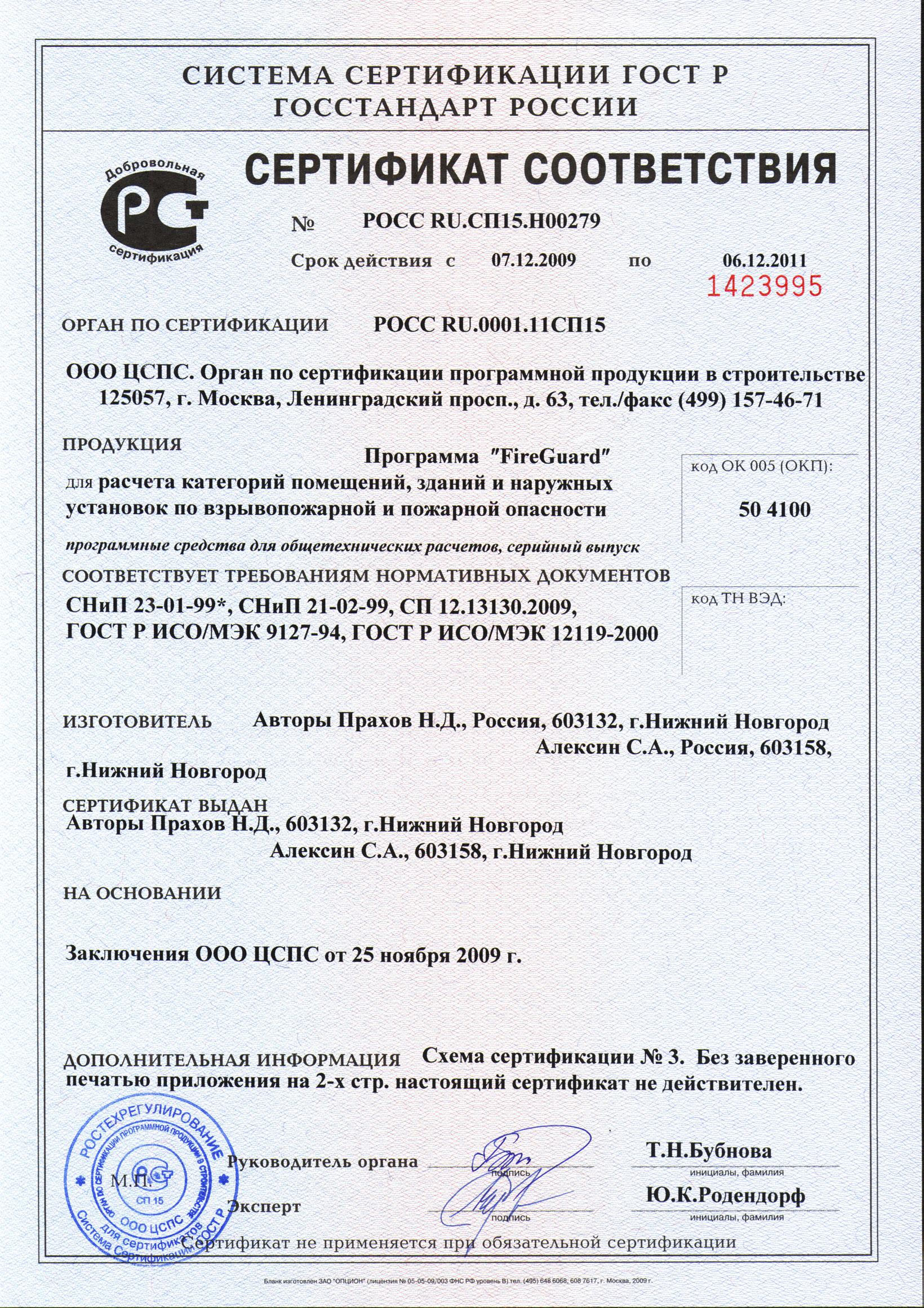 Сертификация офицальный сайт сертификат соответствия гост на трубу высунский трубный завод