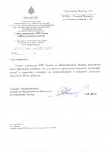 Официальный ответ МЧС России